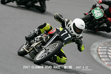 Rd.2 of the 2007 Clubman Road Race